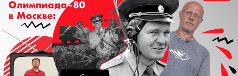 Олимпиада-80: работает КГБ СССР